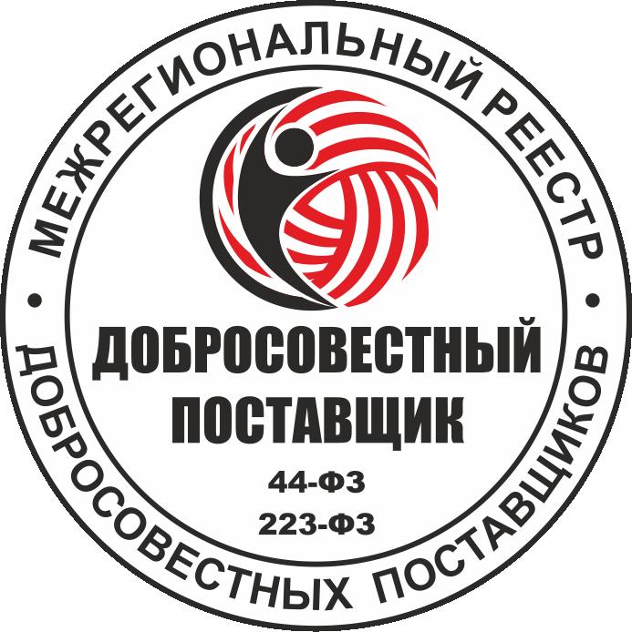 «Межрегиональный реестр добросовестных поставщиков»