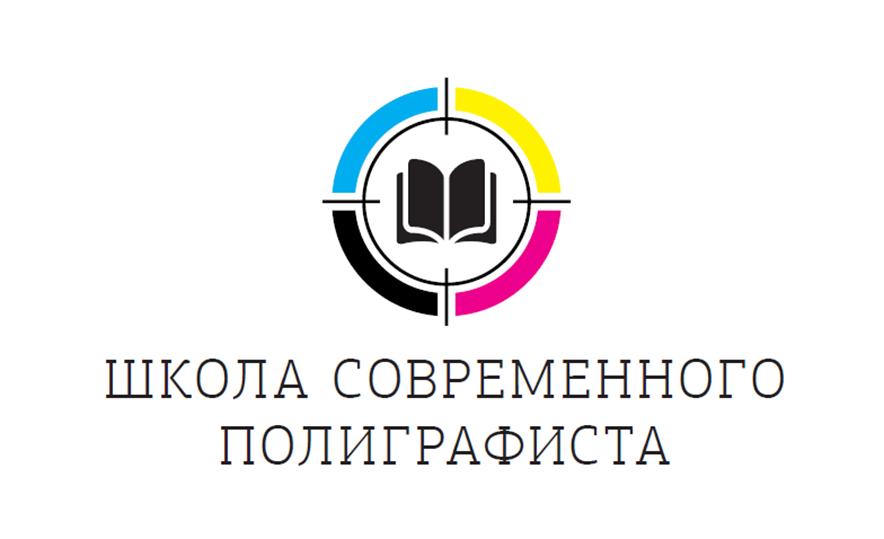 Школа полиграфиста - вебинары и семинары для полиграфистов